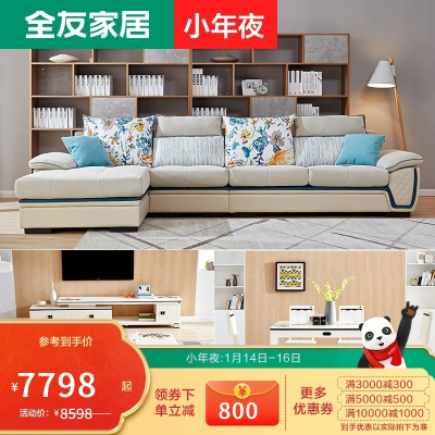 【抢】全友家居餐桌椅组合客厅茶几电视柜皮布艺沙发家具套装 102111B客餐厅