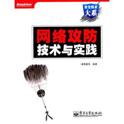 网络攻防技术与实践(含DVD光盘1张)