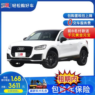 定金 【51車】奧迪Q2L 2020款35TFSI進取動感型 低月租金融分期購車汽車整車小型SUV新車