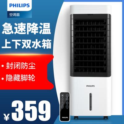 飛利浦philips空調扇單冷型冷風扇家用冷風機商用水冷空調制冷冷氣扇上下雙水箱帶4冰晶閉合擺頁遙控ACR2122C