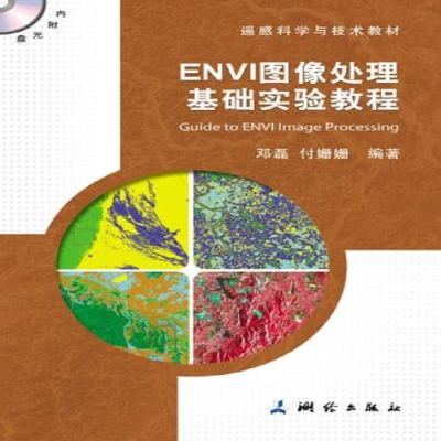 正版ENVI图像处理基础实验教程 邓磊 测绘出版社测绘出版社邓磊,