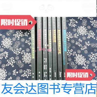 【二手9成新】納稅人俱樂部叢書2012年全7冊 9782115285591