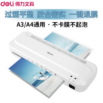 得力(deli)33939塑封機 白色 A4 辦公商品過塑機 家用壓膜機 自動相片過膠機 覆膜機/塑封機