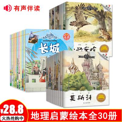 跟著課本游世界全30冊 兒童地理知識啟蒙繪本3-6歲寶寶閱讀幼兒早教兒童繪本書籍4歲故事書5-10歲幼兒園圖書