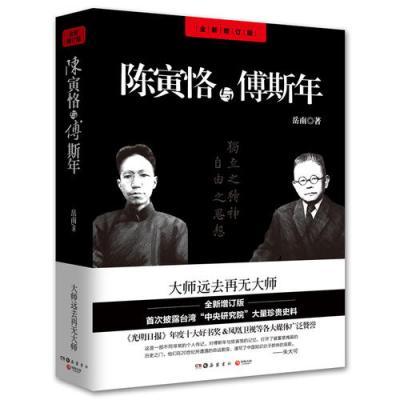陳寅恪與傅斯年(全新修訂版)