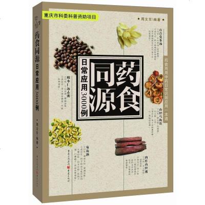 正版现货  药食同源日常应用3000例 周文东 9787229091927 重庆出版社  定价:58.00元