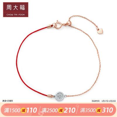 周大福小心意红绳款-懂你18K金钻石手链U 162831