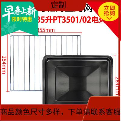 文烤盤烤適用的3升301/302電烤箱搪瓷烤盤燒烤架