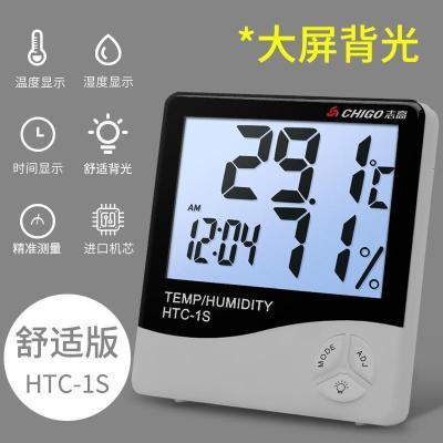 志高(CHIGO)精準溫濕度計室內家用高精度電子溫度計干濕嬰兒房數顯室溫表 【舒適版】舒適背光//帶日期顯示