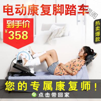 【蘇寧好貨】電動康復機中風偏癱半身不遂老人上下肢手腿部家用腳踏車訓練器材自動腿部活動器
