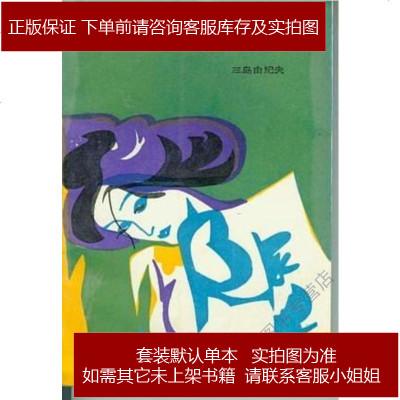 爱的饥渴 [日]三岛由纪夫 作家出版社 9787506300049