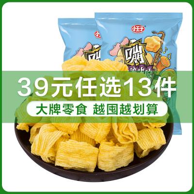 【39元任選13件】小王子玉米脆卷薯片20g*2袋 多口味辦公室休閑零食小吃膨化食品