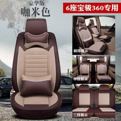 樂思途寶駿360座套6座五菱宏光s專用四季通用7座椅套全包六七座汽車坐墊 寶駿360-6座豪華米色
