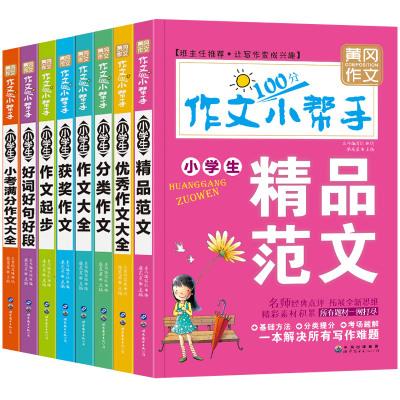 全套8册加厚版1-6年级作文分类素材辅导起步小学生作文书3-6年级作文小学六五四三年级小学生作文书I