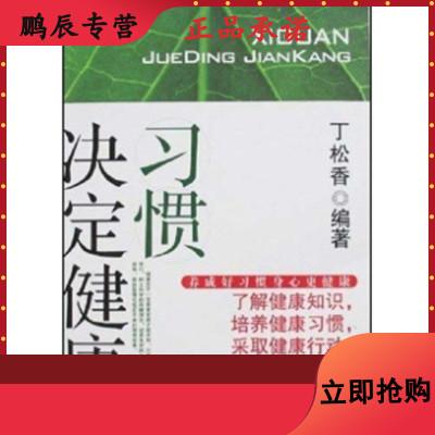 正版图书 习惯决定健康 9787802283886 新世界出版社 丁松香