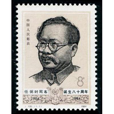 J100任弼时同志诞生八十周年(第1组)邮票