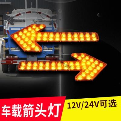 车载箭头灯施工维护灯爆闪灯洒水车导向灯施工警示灯指示灯箭头灯 黄色外壳24v车载箭头灯(双箭头)