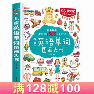 兒童英語單詞圖畫大書 有聲英語繪本 幼兒英語啟蒙教材3-6-12歲英文教材入零基礎 幼兒園寶寶早教