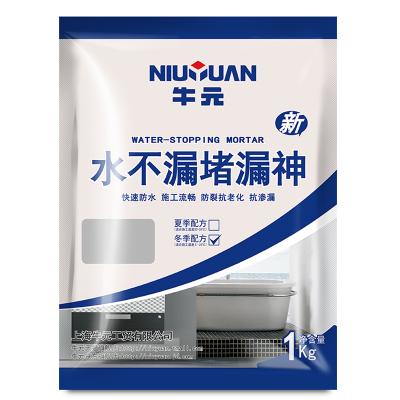 牛元(NIU YUAN) 水不漏堵漏王 卫生间防水快干水泥 速凝缓凝型补漏防水涂料1kg新包装速凝型