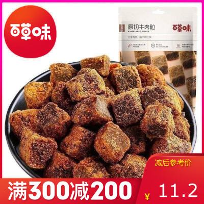 百草味 肉類零食 XO醬味原切牛肉粒 50g 肉干休閑零食小吃滿減