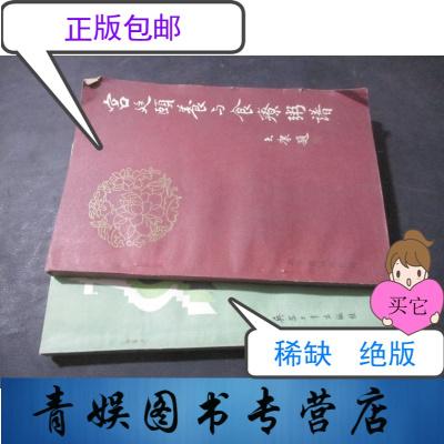 【正版九成新】北京鄉土史話、宮廷頤養與食療粥鋪 合售