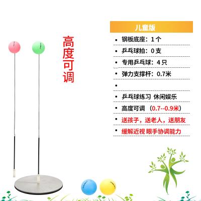 蘇寧好貨彈力軟軸乒乓球練球器訓練器 練球神器單人自練 家用練習器球機聚興新款