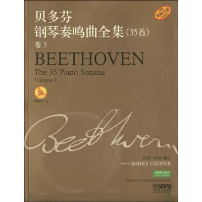 貝多芬鋼琴奏鳴曲全集(35首)卷3附CD一張