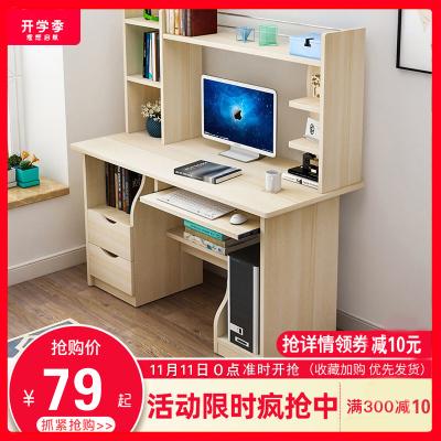 【多城送达】电脑台多层电脑桌台式家用带书架书桌组合书柜 一体简易学生简约卧室写字桌子人造板简约现代巧妈妈