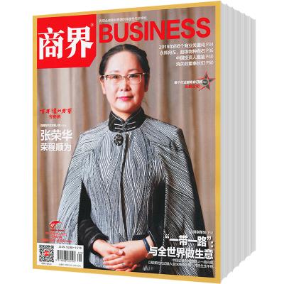 商界杂志商业财经期刊 杂志订阅新刊预订1年12期