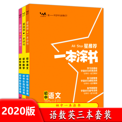 【正版2020版】一本涂書初中 語文數學英語 三本套裝初一初二初三通用版本中考總復習資料中學教輔 789年級語數英套