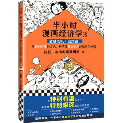 半小時漫畫經濟學 3 金融危機(完結篇) 陳磊·半小時漫畫團隊 著 經管、勵志 文軒網