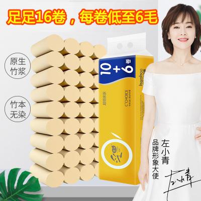 采琪采 本色4层加厚卷纸1提16卷 竹浆本色卷纸餐巾纸卫生纸擦手纸家庭特惠装