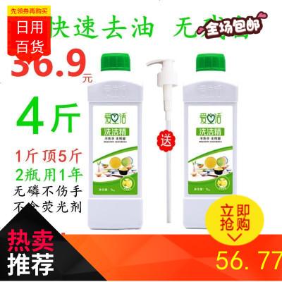 绿叶洗洁精浓缩不伤手无荧光剂家用去油污洗涤剂爱生活洗洁精