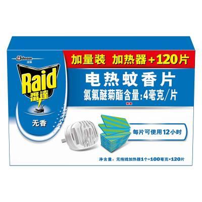 雷达 电热蚊香片 驱蚊 防蚊 灭蚊 加热器+120片无香型