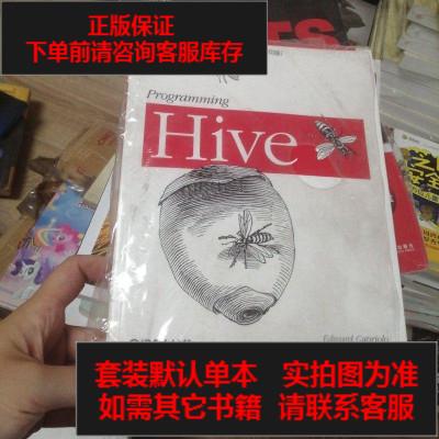 【二手8成新】Hive编程(影印版) 9787564141974