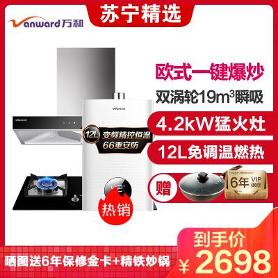 万和(Vanward)20立方米大吸力欧式抽油烟机灶具燃气热水器三件套装X535A+B5-L228+225T12天然气