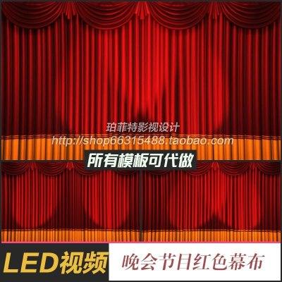 年會晚會紅色幕布相聲小品喜慶紅色幕布合唱led舞臺背景視頻素材