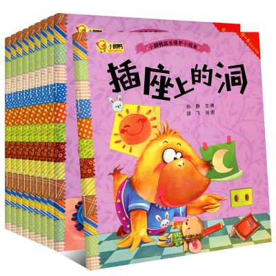 小腳鴨成長保護小繪本脾氣大的寵物等10冊 寶寶情商啟蒙早教書兒童繪本故事書0-3歲21世紀