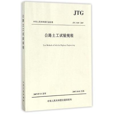 公路土工試驗規程(JTGE40-2007) 編者:交通部公路科學研究院 著作 專業科技 文軒網