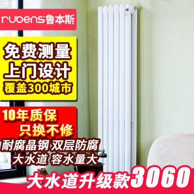 鲁本斯钢制暖气片家用水暖壁挂式客厅装饰散热器集中供热卧室定制3060-1500mm
