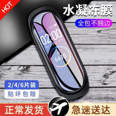 帆睿 小米手環5保護膜nfc版4貼膜3代鋼化水凝膜全屏幕覆蓋全包全身自動修復三代智能運動手表軟膜玻璃