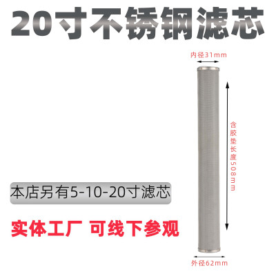20寸不銹鋼濾芯家用40微米工業前置過濾器濾網304大流量清洗定做