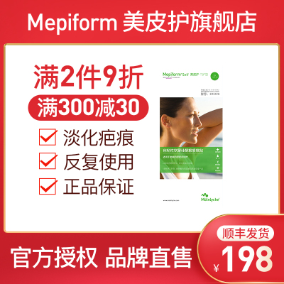 Mepiform美皮護祛疤貼祛疤膏外皮去疤膏疤痕修復增生疤痕貼痘印克硅酮正品3cm*15cm