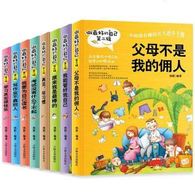 0730做 好的自己全套8冊我能管好我自己7-9-10-12歲三四五六年級青少年勵志故事校園兒童讀物爸媽父母不是我的