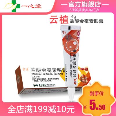 云植 鹽酸金霉素眼膏 4g 細菌性麥粒腫眼瞼炎沙眼 1盒裝