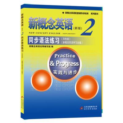 新概念英語同步語法練習2  雙色版