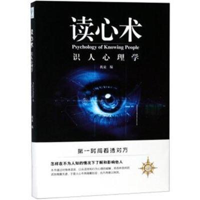 讀心術(識人心理學) 秋泉 9787540251796 北京燕山出版社