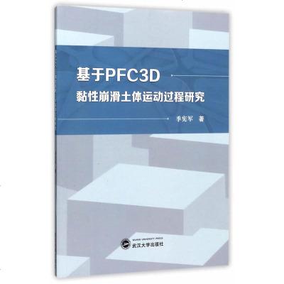 0905基于PFC3D黏性崩滑土体运动过程研究