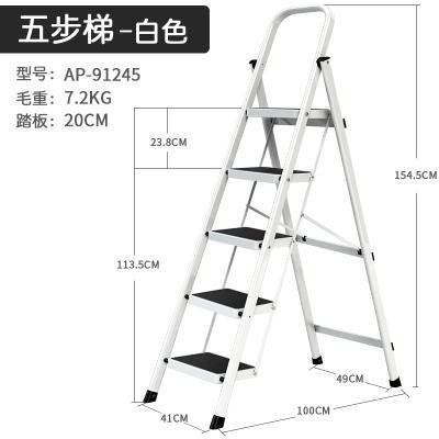 梯子家用折疊梯人字梯加厚室內移動樓梯伸縮梯步梯多功能古達扶梯家用梯-五步加厚踏板加寬【白色91245A】