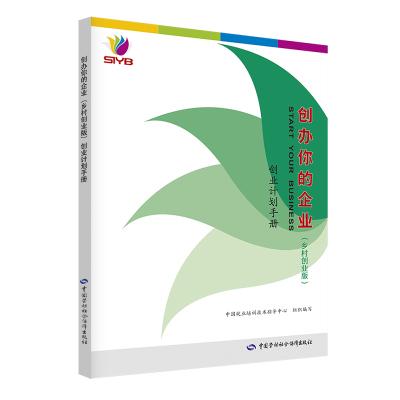 创业计划手册/创办你的企业乡村创业版 中国就业培训技术指导中心 著 专业科技 文轩网